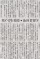 共存による快楽経験がないんだろうなあ 2014年9月26日朝日朝刊