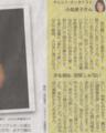 養育者の未熟さに付き合うってことなのよね 2014年9月25日朝日夕刊