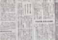 それはただの差別なのでは 2014年9月25日朝日朝刊