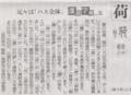 茗荷て蓮と関係あんのかな 2014年10月5日朝日新聞