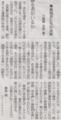 部外者にしか見えない欠陥があるのよね 2014年10月5日朝日新聞