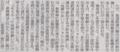 複数の企業が関わってると輸出しづらいのね 2014年10月5日朝日新聞