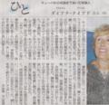 クラゲよけのクリームてあるんですな 2014年10月10日朝日朝刊