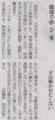 旧陸軍以来ずっと体質改善できてない感 2014年10月10日朝日朝刊