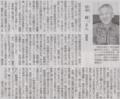 安全体制も現地仕様にしてくのが大事つー話 2014年10月10日朝日朝刊