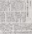 モチモチの木思い出した 2014年10月6日朝日夕刊