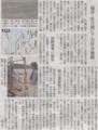 年縞アートよぎる 2014年10月6日朝日夕刊
