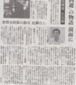 肝心なことは削って天皇にみせてたのか?2014年10月7日朝日朝刊