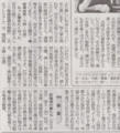 チビッコが化物的なもんを好む理由かもね 2014年10月7日朝日朝刊