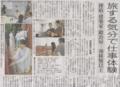 職人経験旅いいすな 2014年10月7日朝日夕刊