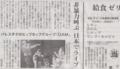 いま給食にゼリーなんてあんのか 2014年10月8日朝日朝刊