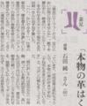 天地両方が素肌感覚なのね 2014年10月9日朝日夕刊