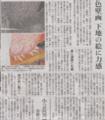 塗り師のクオリティ低すぎてフイタ 2014年10月9日朝日夕刊