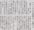 銃撃した側はなぜ女性への教育を厭うのかな 2014年10月12日朝日新聞