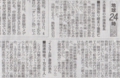 中国と韓国てほんとに仲いいのかねえ 2014年10月12日朝日新聞