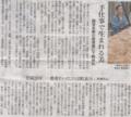 残骸が美しくない手仕事もあります 2014年10月12日朝日新聞