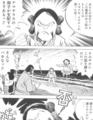 水木しげるの古代出雲(角川書店)