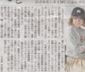 ごはんネタて年齢無制限なのよね 2014年10月16日朝日朝刊
