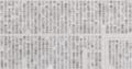 戦時経験てひとくくりにはできんのよね 2014年10月16日朝日朝刊