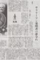 カラオケ発明者がよぎる 2014年10月16日朝日朝刊