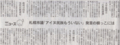 アイヌはなぜ差別されてたんだろうか 2014年10月15日朝日朝刊