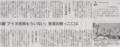 市議のツイート全部載せた方がいいんじゃないの 2014年10月15日朝日朝