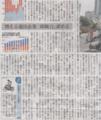 現地諜報員て字ヅラがよぎる 2014年10月15日朝日朝刊