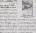 血みどろで激烈なイメージしかない 2014年10月15日朝日朝刊