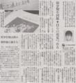 非売品の同人誌てあるんだ・・2014年10月21日朝日朝刊