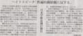 なんで対話の義務付けが話題に出ないの? 2014年10月21日朝日朝刊