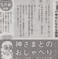 特定の性質を持って生まれた理由 2014年10月22日朝日朝刊