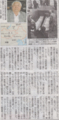 中国・ソ連・モンゴル 2014年10月21日朝日夕刊