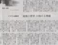 弾圧まみれにした方が統率しやすく思うのかね 2014年10月19日朝日新聞
