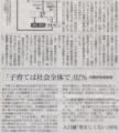 ※ただし責任はいっさい負いません 2014年10月19日朝日新聞