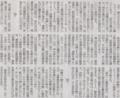 台湾やスリランカの例をみれば沖縄もいけるかねえ 2014年10月19日朝日