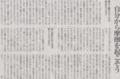 無から有を生み出すための必須条件 2014年10月19日朝日新聞