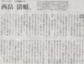 責任を果たすごとに人生は面白くなる 2014年10月27日朝日朝刊