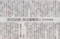 カルトが本当の意味で役立つとき 2014年10月26日朝日新聞