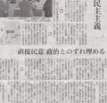 ある意味普通以上に公正な気がするが>くじ引き 2014年10月23日朝日朝