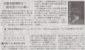 焼き肉にして食べちゃえばいいのでは 2014年10月22日朝日夕刊