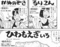 満腹!この○○がエロい!!(秋田書店)