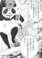 中国のもっとヤバい正体(大洋図書)