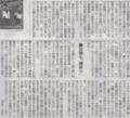 空爆てメリットあんのかなあ 2014年10月28日朝日朝刊