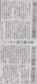 身分証明証登録は義務化でいいんじゃないの 2014年10月28日朝日朝刊