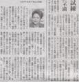 直情的なところが災いしなきゃいいけど 2014年10月28日朝日朝刊