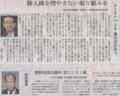 ※人間社会で実行すると差別者と呼ばれます 2014年10月28日朝日朝刊