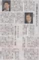 負け戦こそ面白いのよ 2014年10月28日朝日朝刊