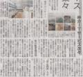 寺でヨガは真向きね 2014年10月28日朝日朝刊