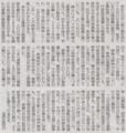 中国共産党は「福祉など必要ない」て思ってるのか 2014年10月28日朝日