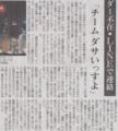 キティちゃんのスリッパ 2014年10月29日朝日夕刊